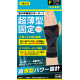 Hayashi Knit Ultra Thin Wrist Supporter