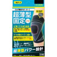Hayashi Knit Ultra Thin Knee Supporter