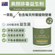 INJOY Health - Probio-Mix Super Greens - 90g x 2