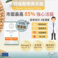 INJOY Health - EPA-DHA-GLA Omega Power Formula Triple - 60 capsules