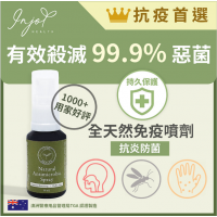 INJOY Health - Natural Antimicrobic Spray - 30ml x 4