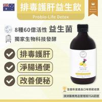 INJOY Health - Probio-Life Detox Functional Probiotic Drinks - 500ml