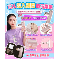 Meresoy Pocket Fascia mini massage gun-Pink