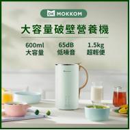 Mokkom - Multi-Function MK-600A-G | Blender | Nutritional Drinks | Juicer | Tea | Breakfast Making Machine | 600ml - Green