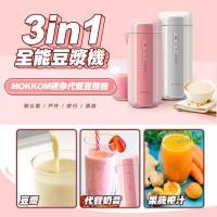 Mokkom Mini Multi-function Soy Milk Maker - White
