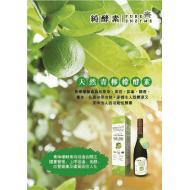 Pure Enzyme - Natural Lemon Enzyme 500ml