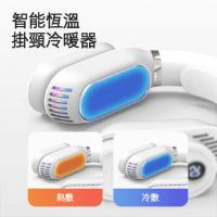 Senki Mirror II Neck Cooler & Heater (White)