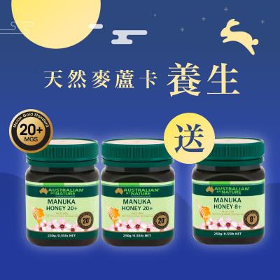 [Buy 2 Get 1]Australian by Nature Manuka Honey 20+ (MGO 800) 250g x 2pc + FREE-Manuka Honey 8+ (MGO 200) 250g x 1pc