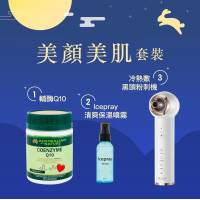 [Beauty Skincare] Australian by Nature Coenzyme Q10 -90 capsules + Korea Icepray Hydrating Mist No. 31 Real Ice + JUJY Visual Hot and Cold Compress Blackhead Machine
