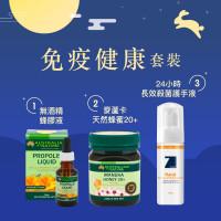 [Immune Health] Australian by Nature Propolis Liquid (Alcohol Free) 25ml + Australian by Nature Manuka Honey 20+ (MGO 800) 250g + ZOONO Germfree 24 Hand Sanitiser 50ml