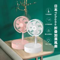 Yohome Folding Humidifier Fan #7 blades Upgrade version - White