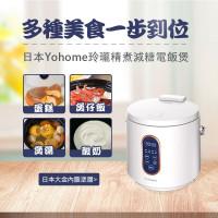 Yohome Reducing Sugar Rice Cooker