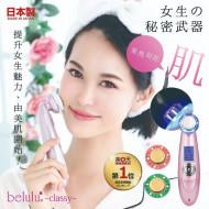 belulu Classy Ultrasonic Facial Beauty Device-Gold