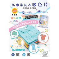 [2Box set]Dr. Clean Color-absorbing Laundry Tablets (24 Pieces/ Box)