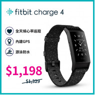 Fitbit Charge 4 - Special Edition Woven