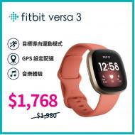 Fitbit Versa 3 GPS Smart Watch - Pink