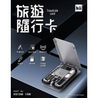 hii Travelink Card (15W) - Gery