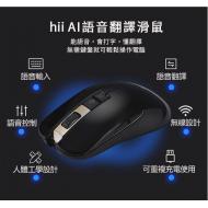 hii - Voice AI Mouse - Black (HM-1)