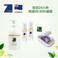 ZOONO Germfree 24 Hand Sanitiser (500ml x1 + 50ml x 2) (Free -O2U mobile UVC Sterilizer)