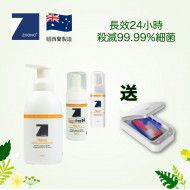 ZOONO Germfree 24 Hand Sanitiser (500ml + 100ml + 50ml) (Free -O2U mobile UVC Sterilizer)