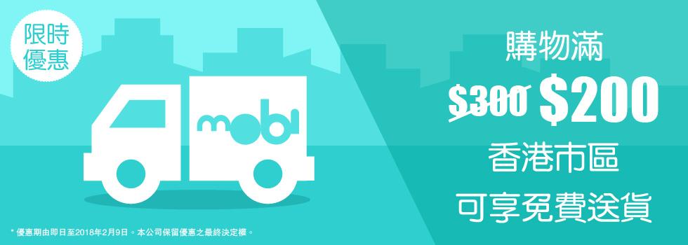 購物折實滿 HK$200,香港市區可享免運送貨