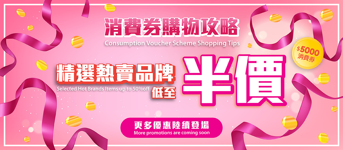 Consumption Voucher Scheme Shopping Tips