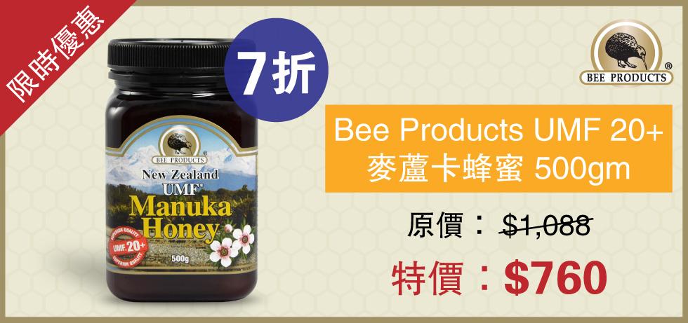 Bee Products UMF 20+ 麥蘆卡蜂蜜 500gm 特價$760